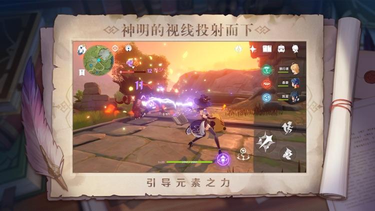 原神 screenshot-2