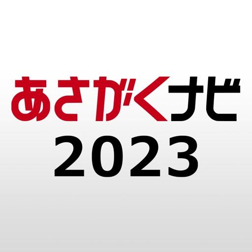 【あさがくナビ2023】インターン・就活準備アプリ