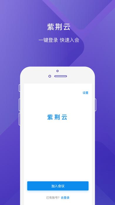 紫荆云ZijingCloud屏幕截图1