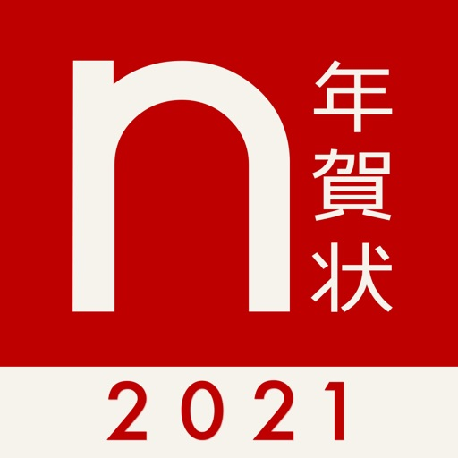 ノハナ年賀状 年賀状2021