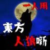 東方千夜帖〜Thousand Night Anamnesis