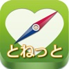 LifeRoute とねっと健康記録 - iPhoneアプリ