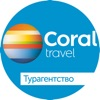 Coral Travel горящие туры