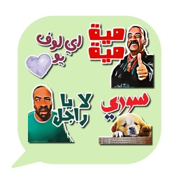 Arabic Emoji Stickers