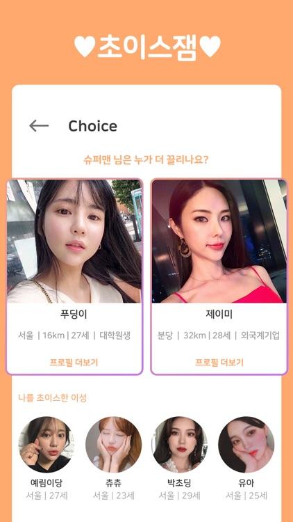 러브잼 소개팅 - 그와 그녀가 만나다 screenshot-3