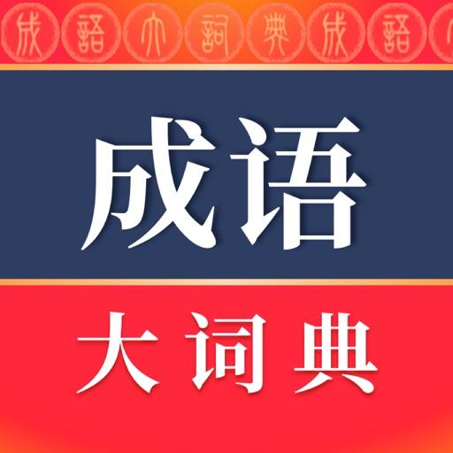 成语词典-官方正版