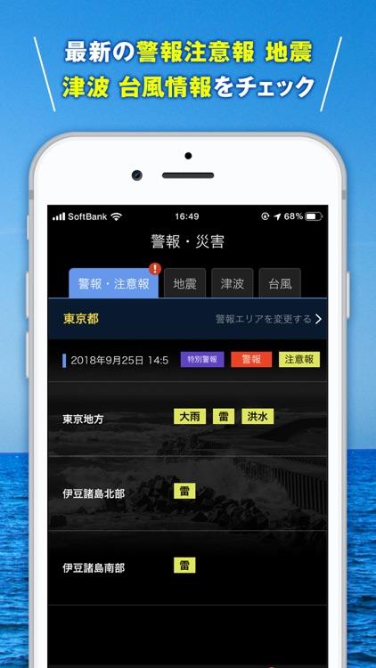 タイドグラフBI /全国の釣り場ごとの潮見表 screenshot-4