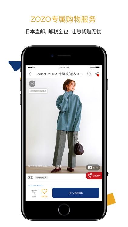 ZOZO - 日本著名时尚购物平台 screenshot-3