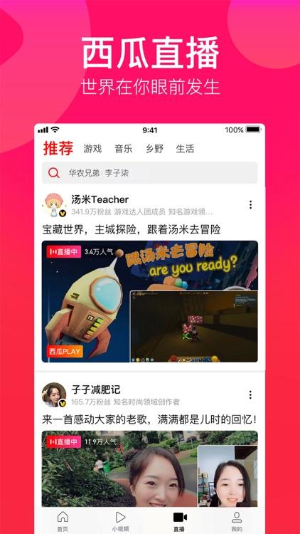 西瓜视频 - 人气综艺和娱乐搞笑视频 screenshot-4