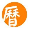 萬年曆 - 十三行作品 - iPhoneアプリ