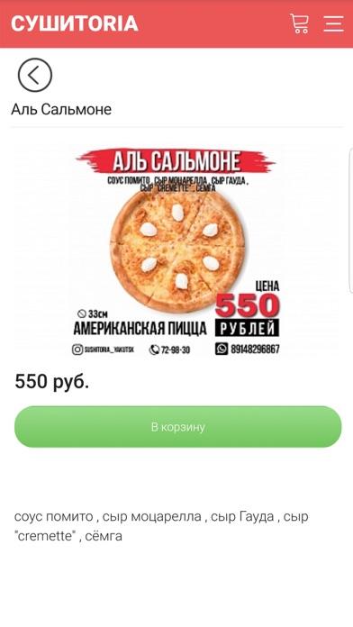 Screenshot for Сушитория | Якутск in Ukraine App Store