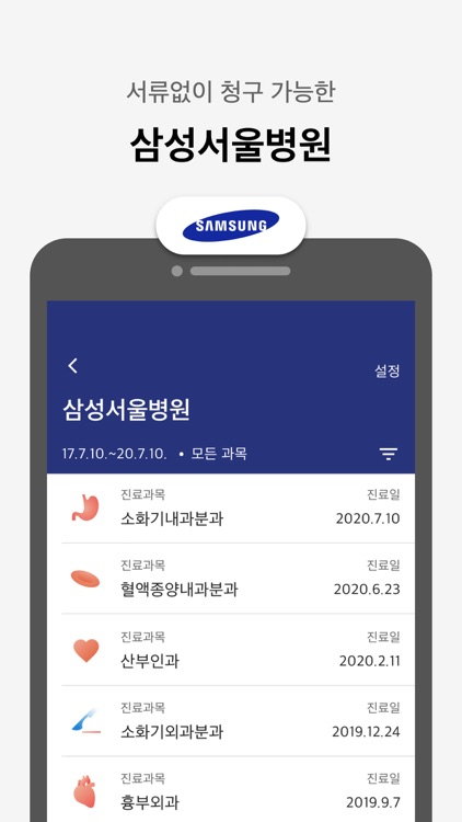 메디패스ㅣ끝내주는 보험청구 screenshot-6