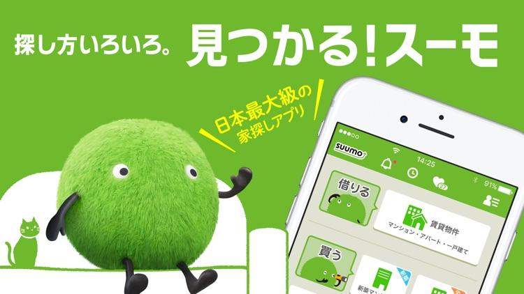 お部屋探しはSUUMO(スーモ)不動産 賃貸 検索アプリ screenshot-0