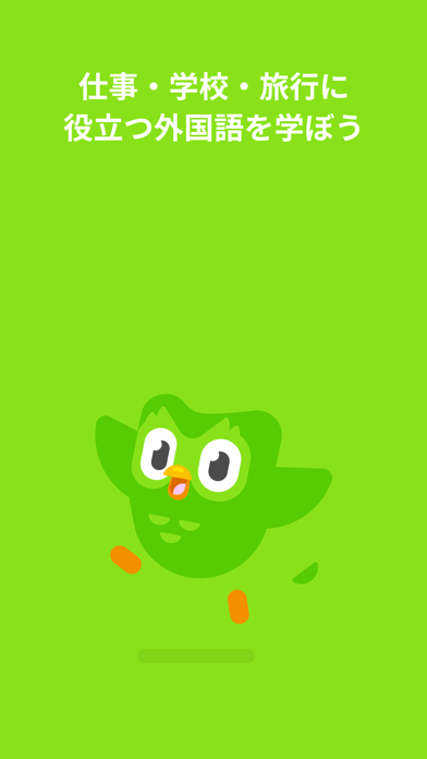 Duolingo-英語/韓国語などのリスニングや単語の練習 ScreenShot0