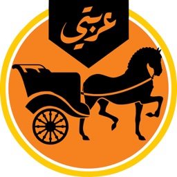 Arbti Passenger | عربتي الراكب