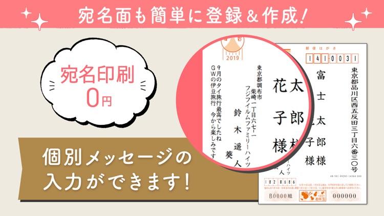 おしゃれ年賀状2019 screenshot-4