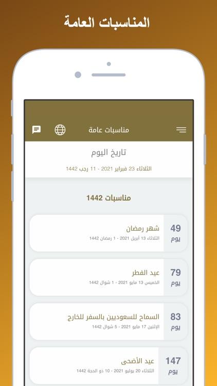 موعد رواتب التقاعد والمتقاعدين screenshot-5