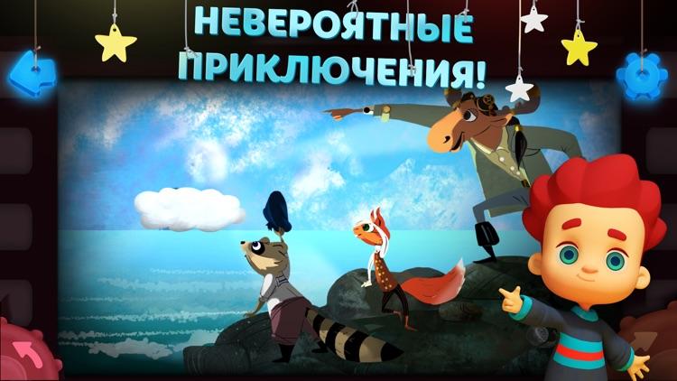 Волшебный Фонарь: Сказки Детям screenshot-3