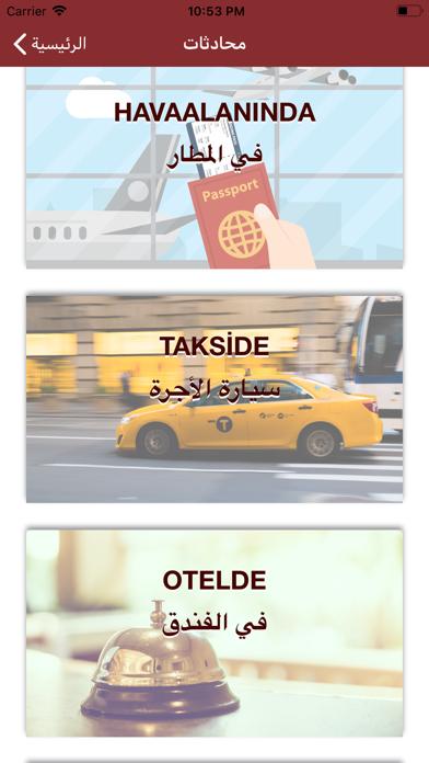 تعلم اللغة التركية للسفر screenshot 1