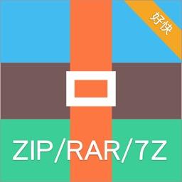好快解压缩-ZIP,RAR,7Z文件加密解压缩专家