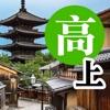 巨匠日語通N3 高階日本語(上)