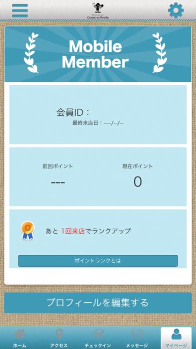 クロカンブッシュ 公式アプリのスクリーンショット3