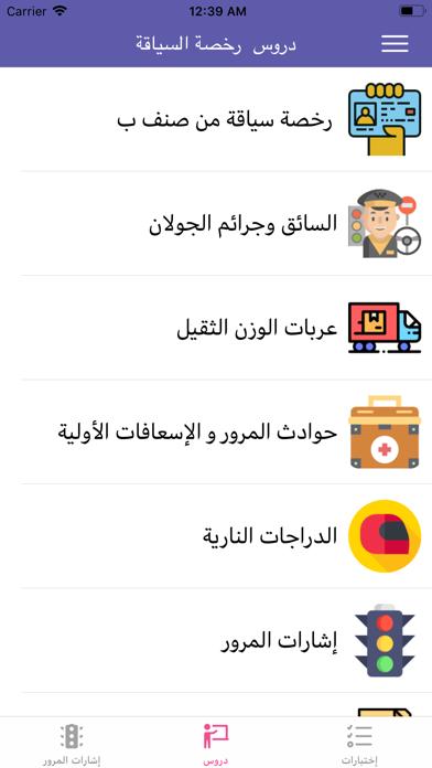 点击获取code de la route tunisie 2020