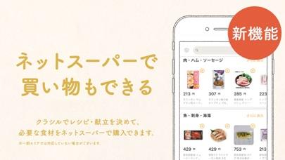 レシピ動画「クラシル」 1分でわかる料理アプリ Screenshot