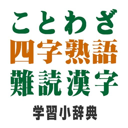 ことわざ・四字熟語 学習小辞典