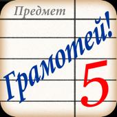 Диктант: Русский Язык ЕГЭ, ОГЭ