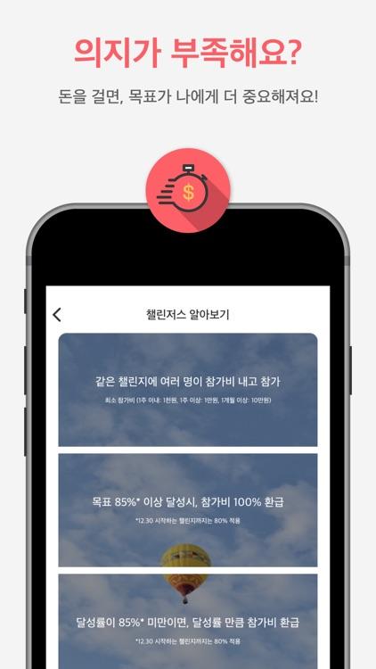 챌린저스-전국민 목표달성 프로젝트 screenshot-3