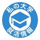 私の大学 就活情報アプリ icon