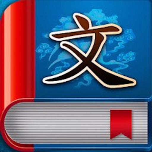 高中语文阅读训练大全-现代文、文言文、作文