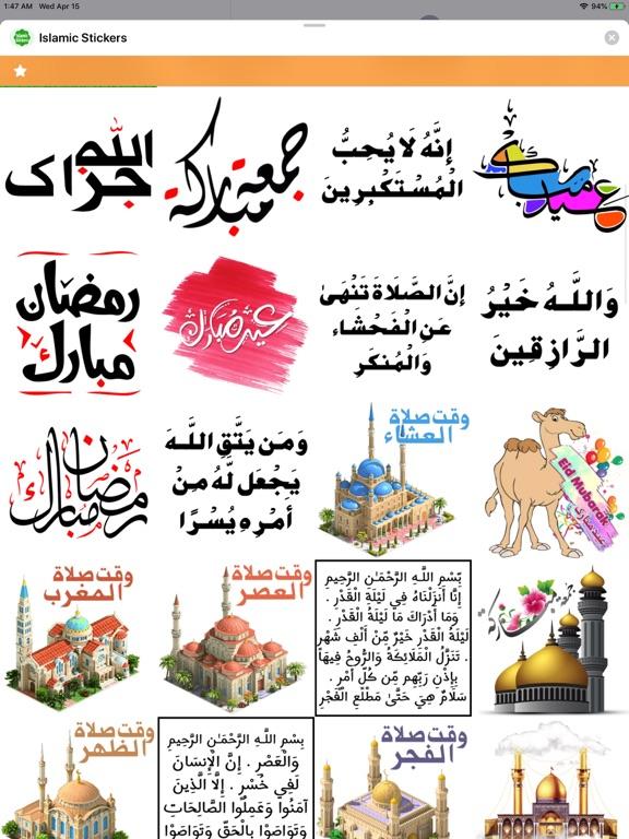 Ipad Screen Shot Islamic Stickers ! 3