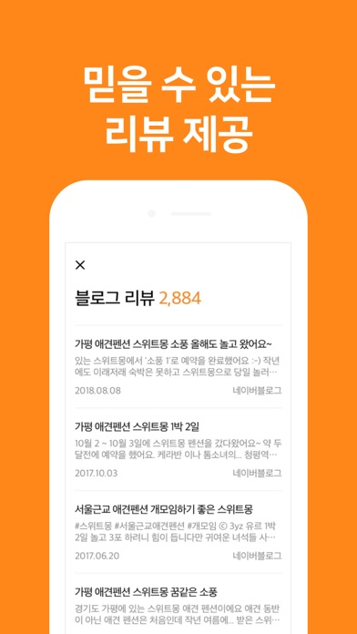 Screenshot for 반려생활 in United States App Store