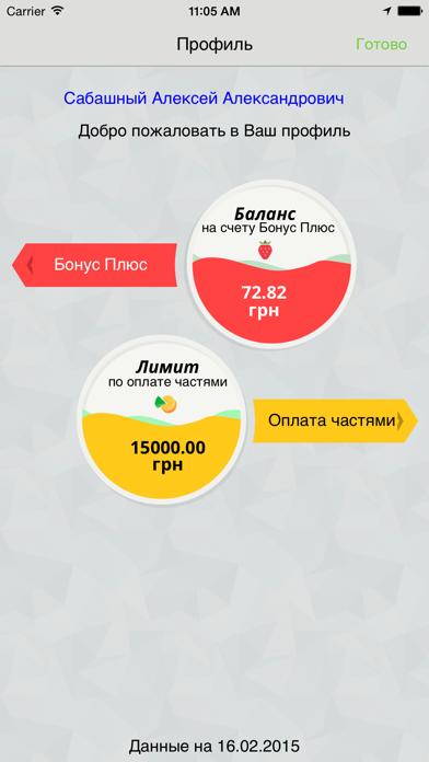 Бонус ПлюсСкриншоты 5