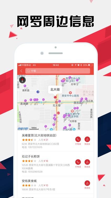 西安地铁通 - 西安地铁公交出行导航路线查询app screenshot-5