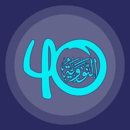 Al-Nawawi's Forty Hadith