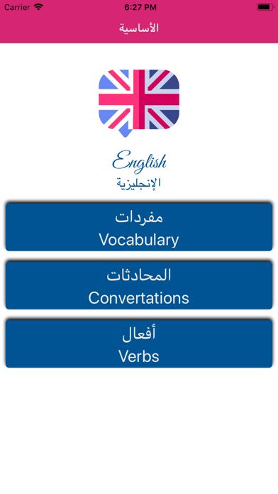 تعلم اللغة الإنجليزية بالصوت screenshot 1