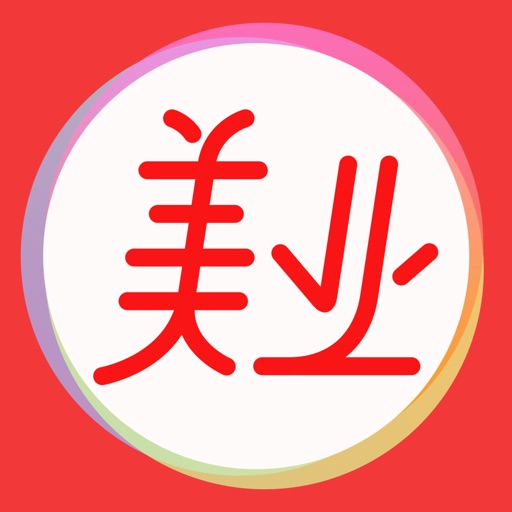 Download 美业大拿 - 美业人的客户营销神器 free for iPhone, iPod and iPad
