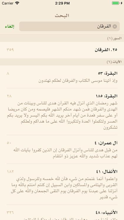 Ayah – Quran App screenshot-4