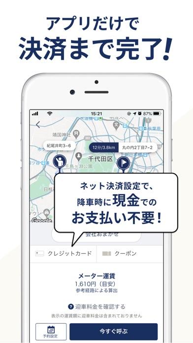 JapanTaxi(旧:全国タクシー) ScreenShot1