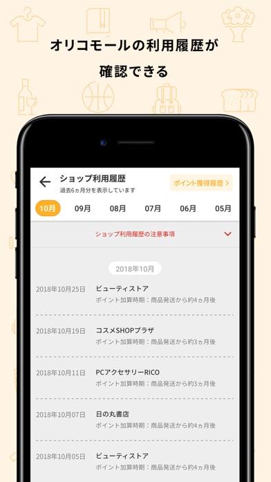 オリコモールアプリのおすすめ画像6