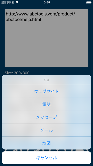 QRコードジェネレータ: QROX+のおすすめ画像3