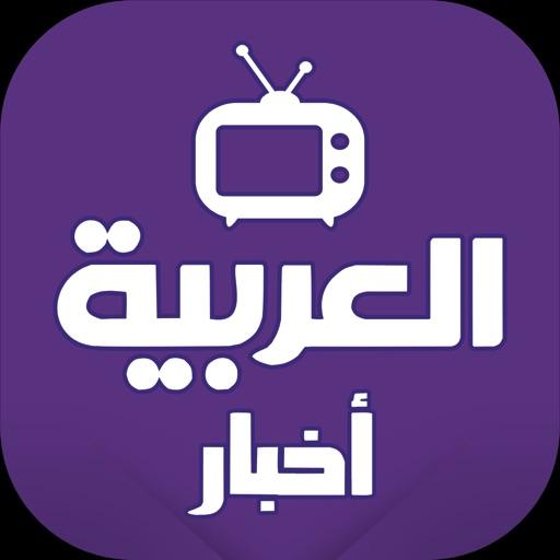 Arabic News Tv HD App Revisión - News - Apps Rankings!