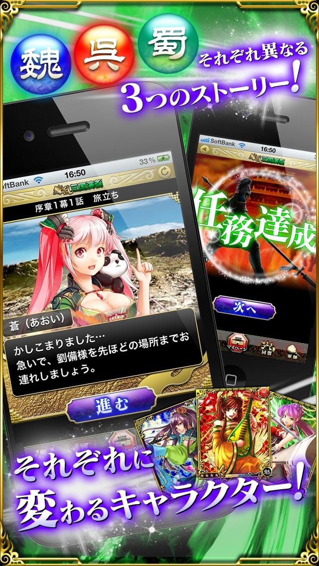 繚乱三国演義 ScreenShot2