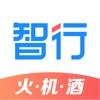 智行极速版-酒店机票火车票特价预订平台