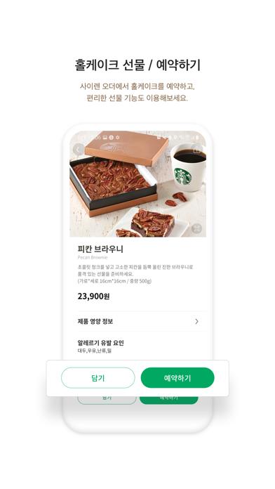 cancel 스타벅스 Android 용 2