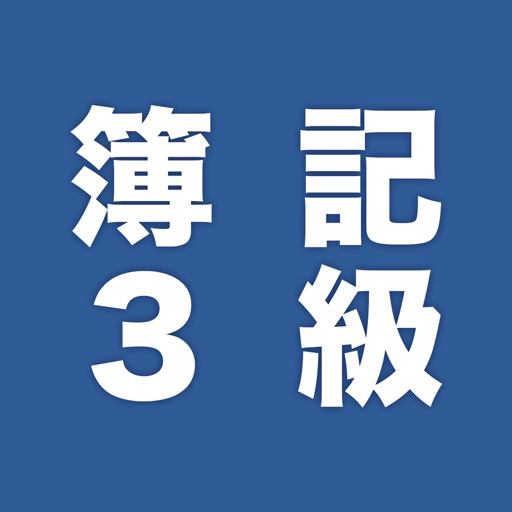 簿記3級一問一答(過去問踏襲)