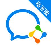 企业微信 - 私有部署
